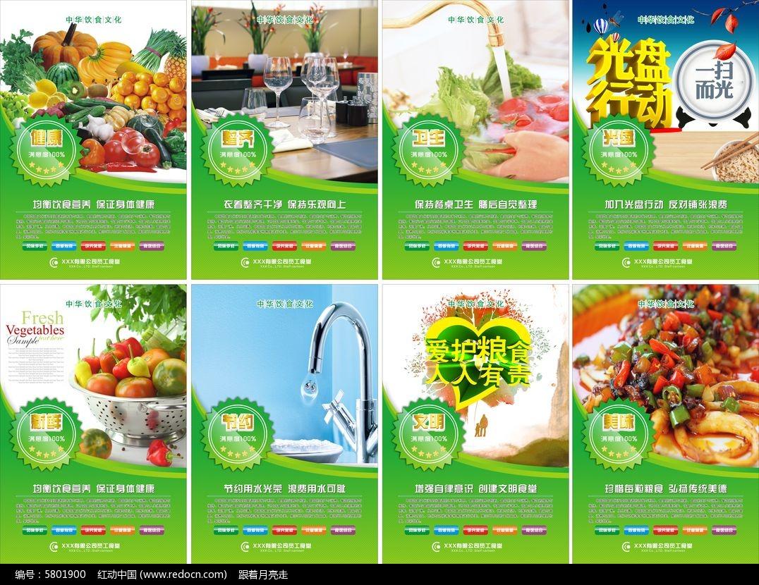食品安全文化宣传CDR素材下载_宣传单|彩页|DM单设计图片