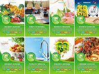 食品安全文化宣传