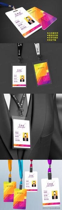 时尚炫彩企业工作证