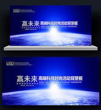 数码地球科技研讨会背景板设计