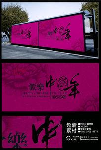 中国风水墨欢乐中国年年会背景