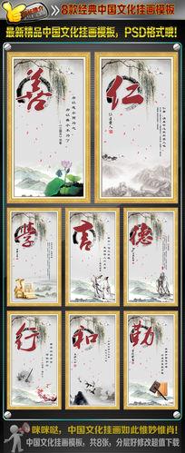 中国文化道德字画设计模板