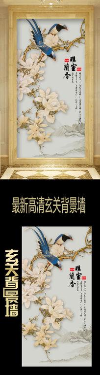 中式彩雕玉兰花鸟玄关背景墙