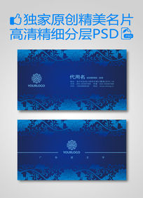中式传统蓝调花纹名片