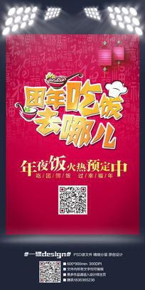 2016春节预订促销年夜饭海报