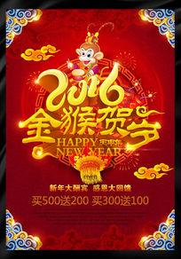 2016猴年促销海报