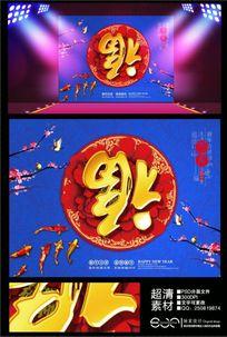 2016猴年倒福中国风年会背景