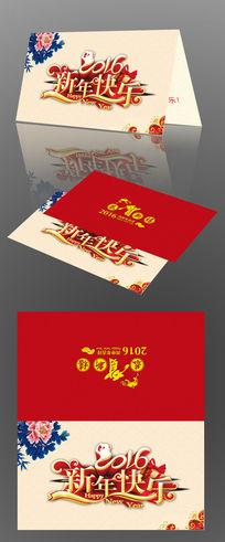2016猴年贺卡设计