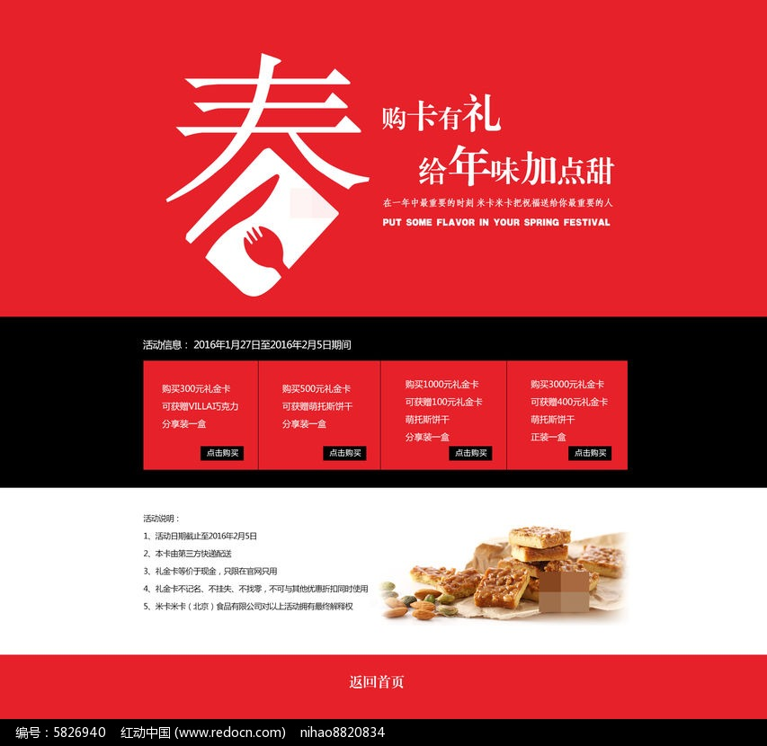 春节活动网站设计图片