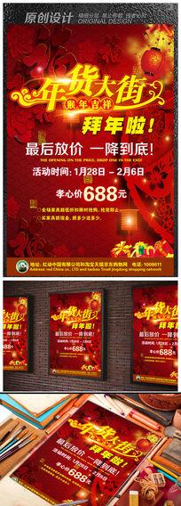春节商场年货大街促销海报