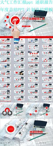 大气工作汇报ppt 述职报告年度总结PPT 计划总结模板