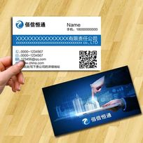 电子信息科技名片设计