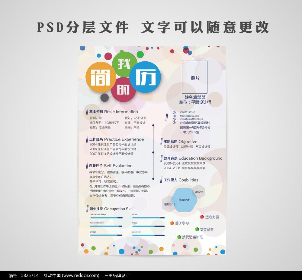 您当前访问作品主题是个性创意简历模板设计,编号是5825714,文件格式图片