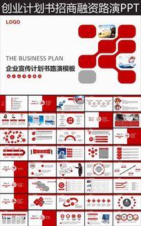 红色大气企业宣传商业计划书路演招商融资动态ppt模板