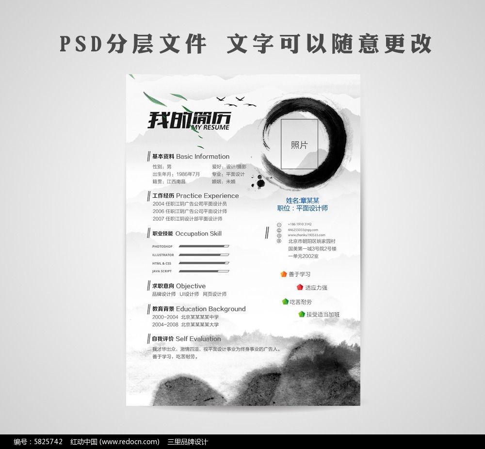 简约中国风个人求职简历模板