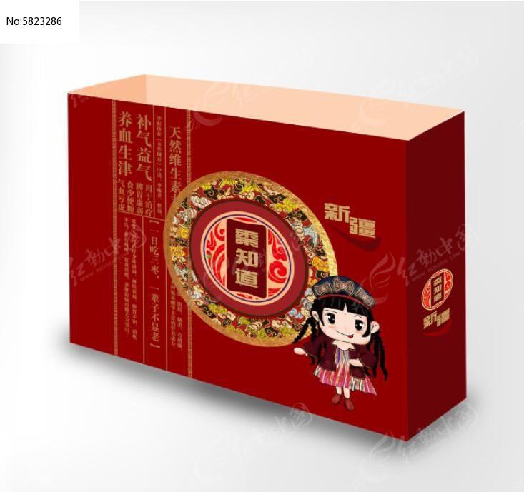 卡通小女孩手绘新疆特产包装袋设计psd素材下载