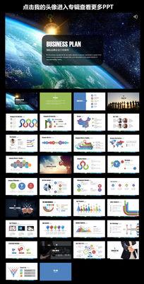 蓝色大气地球商务画册风格