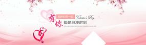 情人节banner