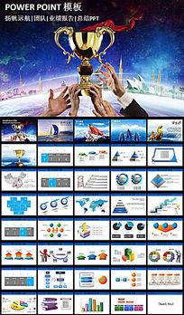 企业荣誉颁奖奖杯PPT幻灯片模板