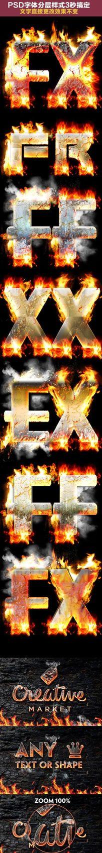 燃烧的火焰字体样式psd素材