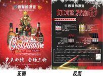 圣诞产品宣传单