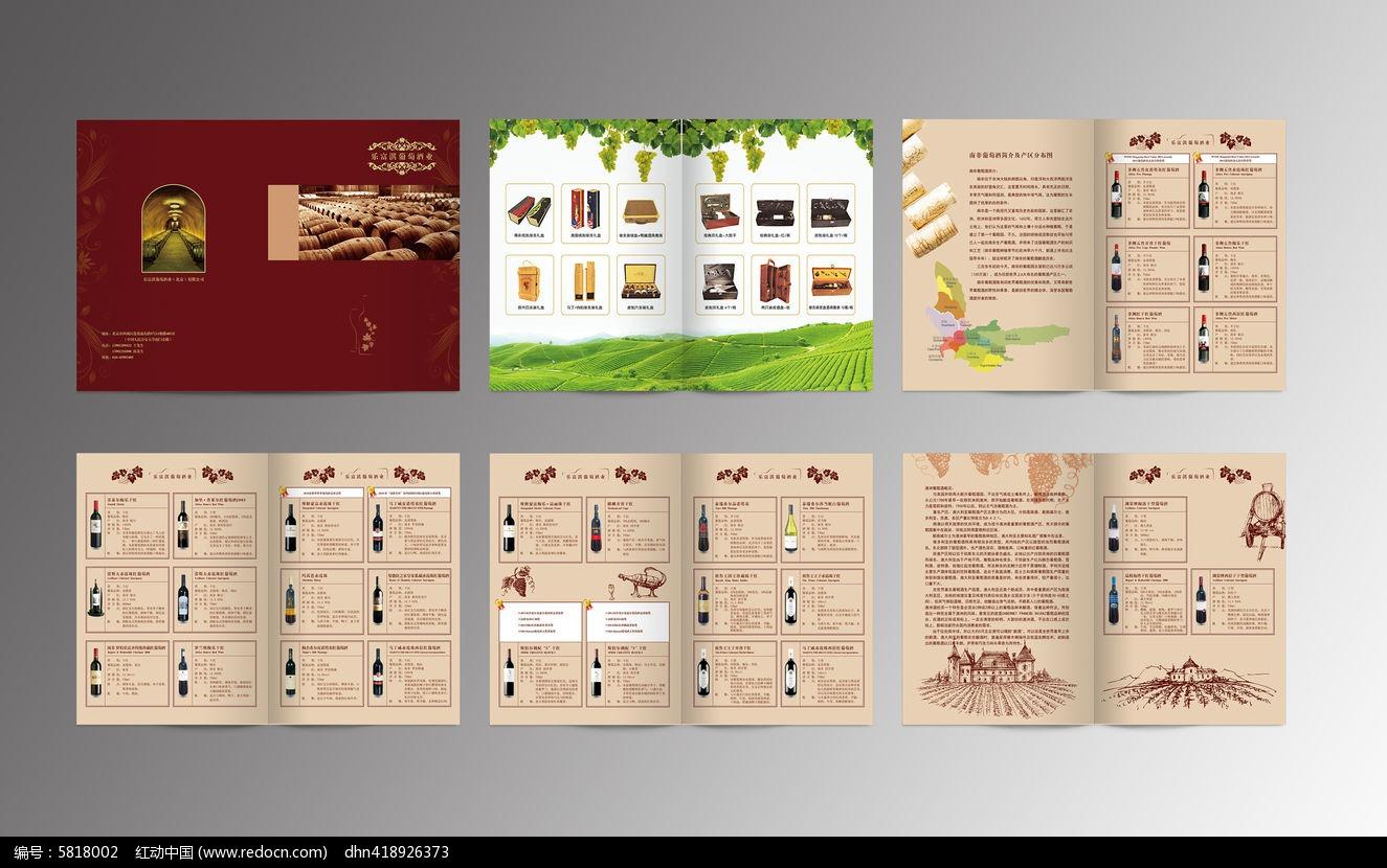 时尚简约红酒画册设计图片