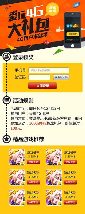 手机UI活动界面