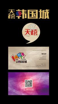 天禧韩国城地产标志和名片