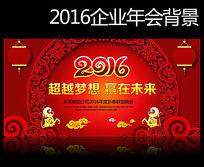 喜庆祥云2016猴年新年春节晚会舞台背景图