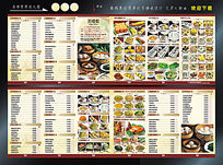 原创酒楼菜单折页菜牌设计模板