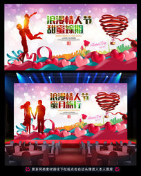 2月14日情人节度蜜月活动广告