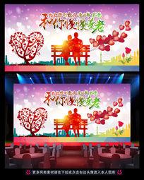 2月14日情人节结婚纪念日促销广告设计