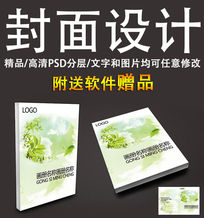 成功企业清新小叶画封面册设计
