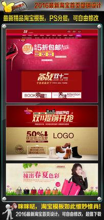 春节旺铺促销店招设计