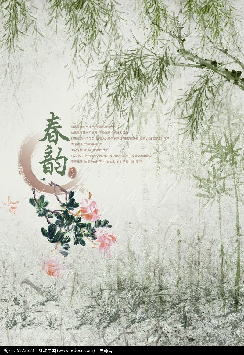 春韵古风海报设计图片