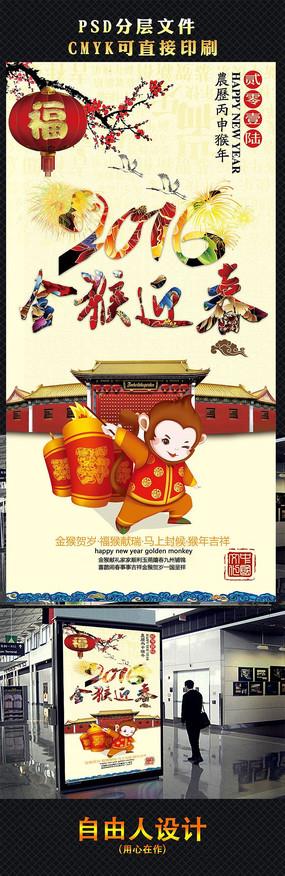 猴年公益广告海报设计图片