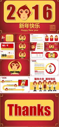 猴年通用年度工作计划商业汇报