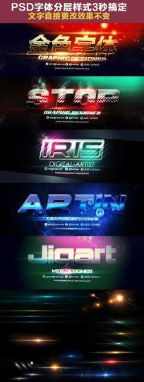 炫酷质感游戏字体和PSD光效