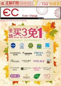 秋季化妆品宣传单