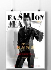 时尚模特大赛海报谁设计