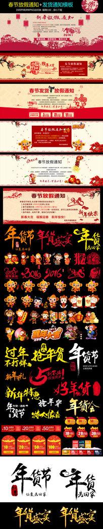 淘宝天猫猴年春节放假通知发货公告模板