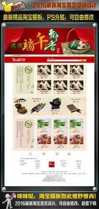 天猫旺铺端午节首页促销设计模板