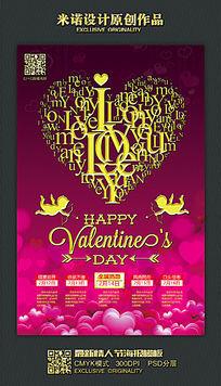 唯美浪漫国外情人节海报模板