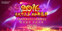 星空2016猴年新年春节晚会背景