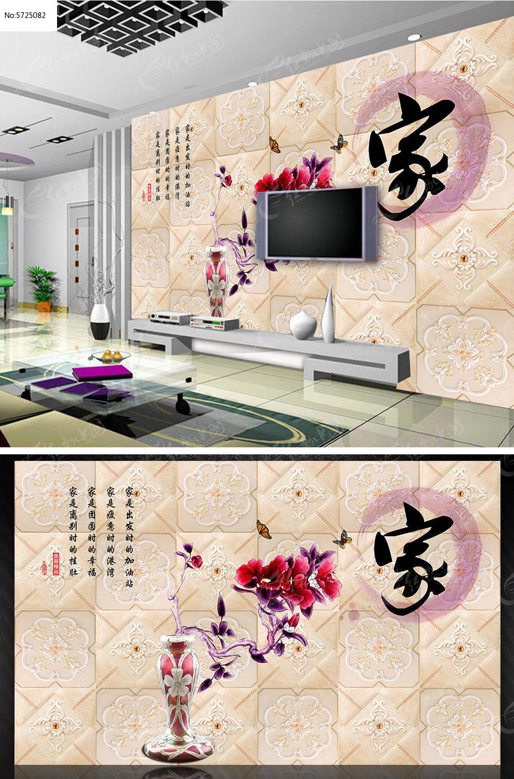 家和装饰客厅沙发背景墙图片