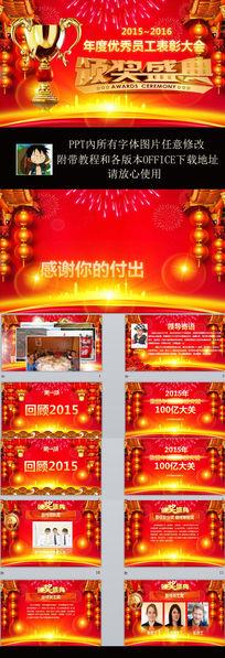 2016红色年度优秀员工表彰大会ppt模板