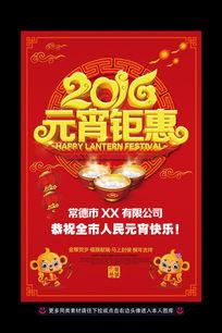 2016猴年元宵节海报设计