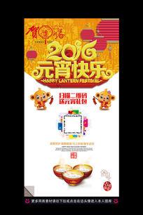 2016猴年元宵节易拉宝设计