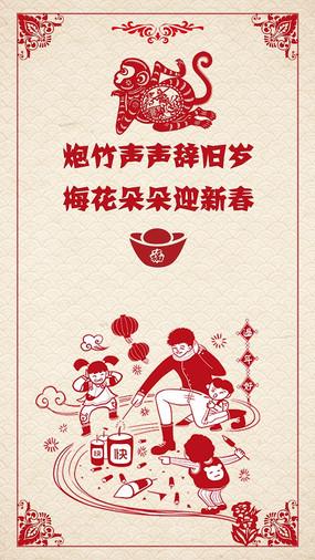 春节剪纸电子邀请函 PSD