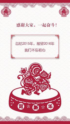 春节微信端电子邀请函设计 PSD